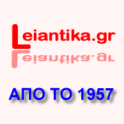Leiantika.gr